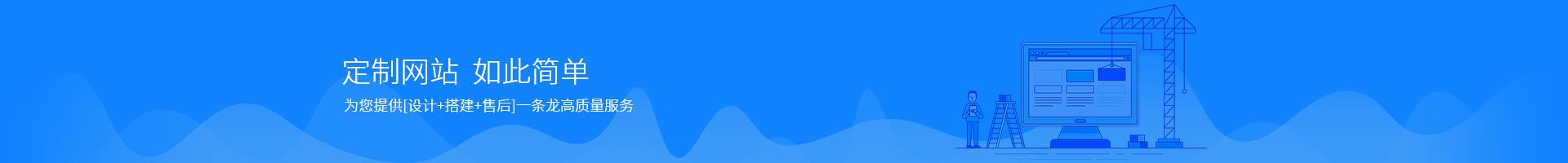 伟徳国际娱乐【平台】网站定制为您提供定制方案、网站搭建、售后一条龙高质量定制服务