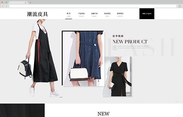 服装行业网站定制
